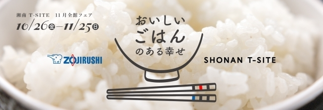 おいしいごはんのある幸せ.jpg